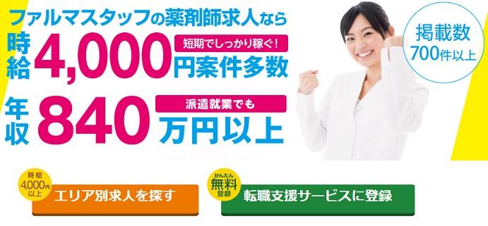 時給4000円・年収840万円以上の薬剤師派遣の求人を探す